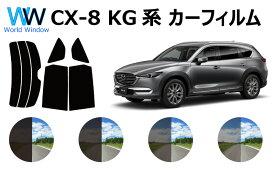 マツダ CX-8 Lグレード (KG系)カット済みカーフィルム リアセット スモークフィルム 車 窓 日よけ UVカット (99%) カット済み カーフィルム ( カットフィルム リヤセット リヤーセット リアーセット )