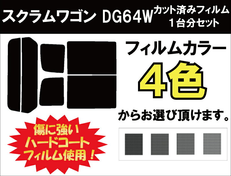 スクラムワゴン DG64W カット済みカーフィルム リアセット スモークフィルム 車 窓 日よけ UVカット (99%) カット済み カーフィルム ( カットフィルム リヤセット リヤーセット リアーセット )