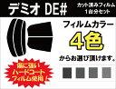 デミオ DE# カット済みカーフィルム リアセット スモークフィルム 車 窓 日よけ UVカット (99%) カット済み カーフ…