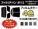 ★ 送料無料 ★ あす楽対応 ファミリアバン カット済みカーフィルム #Y12 1台分 スモークフィルム 1台分 リヤーセット