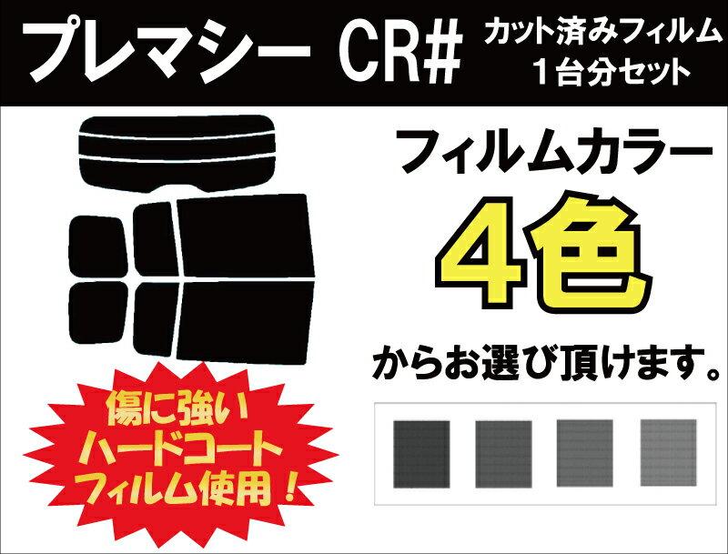 ★ 送料無料 ★ あす楽対応 プレマシー カット済みカーフィルム CR# 1台分 スモークフィルム 1台分 リヤーセット