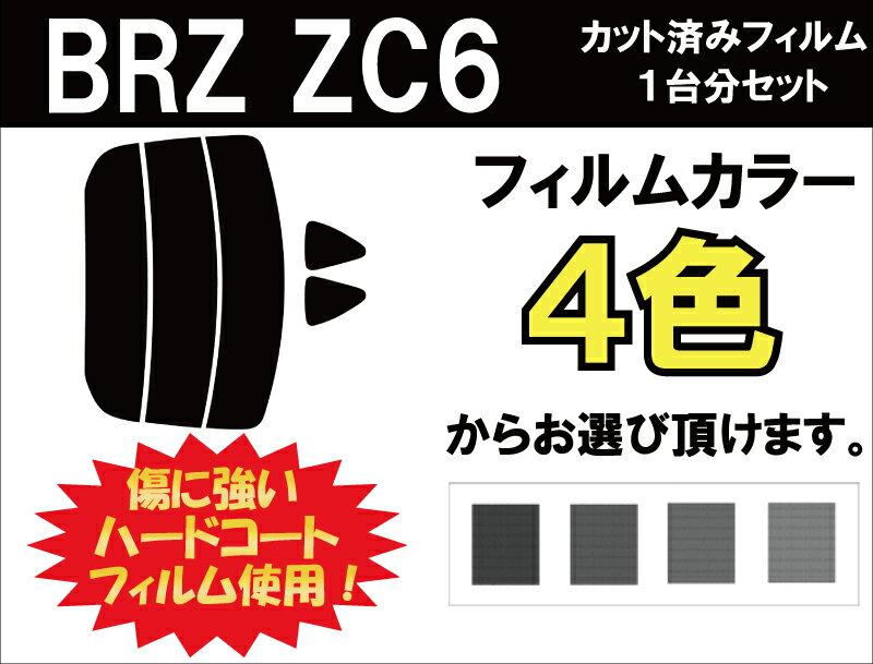 BRZ カット済みカーフィル ZC6 リアセット スモークフィルム 車 窓 日よけ UVカット (99%) カット済み カーフィルム ( カットフィルム リヤセット リヤーセット リアーセット )