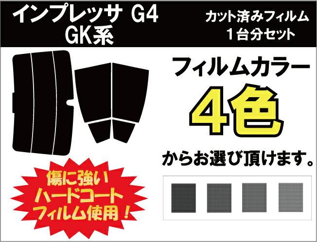 インプレッサ G4 GK7 2.0i-Sアイサイト カット済みカーフィルム リアセット スモークフィルム UVカット (99%)