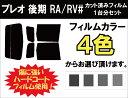 プレオ 後期 RA/RV#  カット済みカーフィルム リアセット スモークフィルム 車 窓 日よけ UVカット (99%) カット…