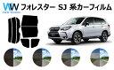 フォレスター SJ# (SJ5/SJG) カット済みカーフィルム リアセット スモークフィルム 車 窓 日よけ UVカット (99%) …