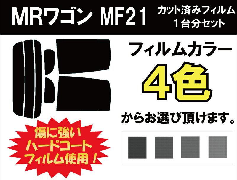 MRワゴン MF21 カット済みカーフィルム リアセット スモークフィルム 車 窓 日よけ UVカット (99%) カット済み カーフィルム ( カットフィルム リヤセット リヤーセット リアーセット )