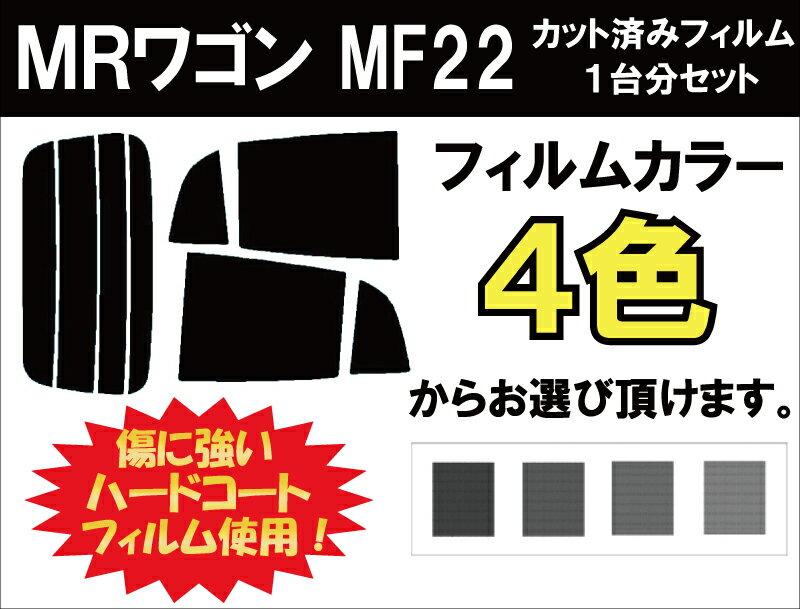 MRワゴン カット済みカーフィルム MF22 リアセット スモークフィルム 車 窓 日よけ UVカット (99%) カット済み カーフィルム ( カットフィルム リヤセット リヤーセット リアーセット )