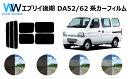 エブリイ ( エブリー エブリィ ) 後期 (DA52V/DA52W/DA62V/DA62W/DB52V) カット済みカーフィルム リアセット スモーク…