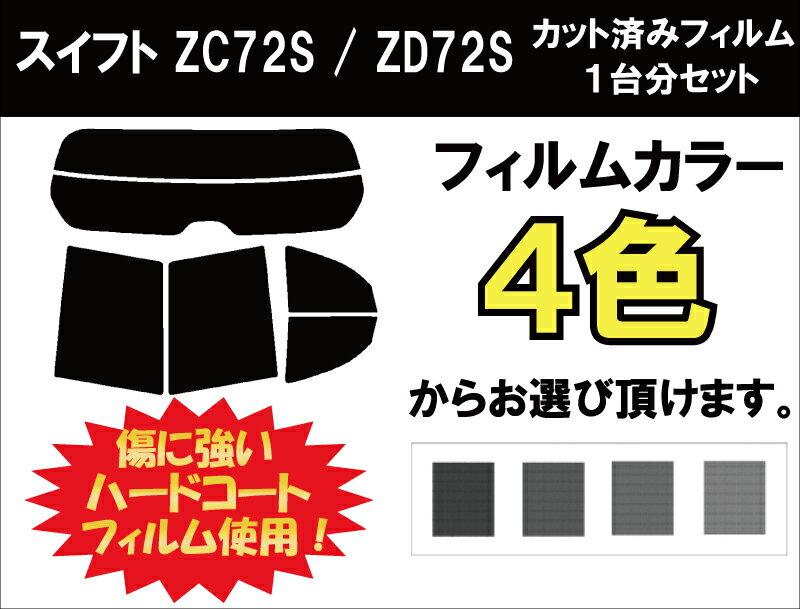 スイフト ZC72S/ZD72S カット済みカーフィルム リアセット スモークフィルム 車 窓 日よけ UVカット (99%) カット済み カーフィルム ( カットフィルム リヤセット リヤーセット リアーセット )