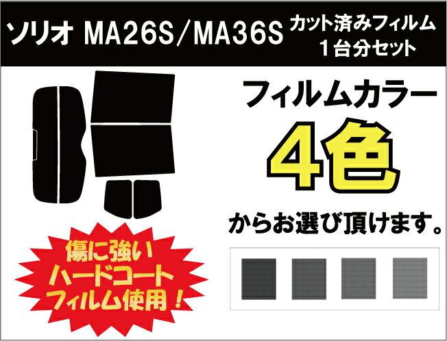 ソリオ MA36S カット済みカーフィルム リアセット スモークフィルム 車 窓 日よけ 日差しよけ UVカット (99%) カット済み カーフィルム ( カットフィルム リヤセット リヤーセット リアーセット )