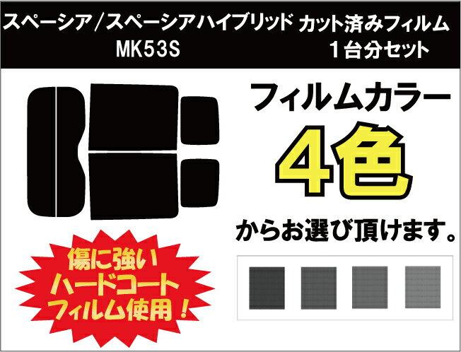 スズキ スペーシア カスタム (MK53S) カット済みカーフィルム リアセット スモークフィルム 車 窓 日よけ UVカット (99%) カット済み カーフィルム ( カットフィルム リヤセット リヤーセット リアーセット )