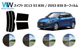 スイフト / スイフトハイブリッド ZC53S カット済みカーフィルム リアセット スモークフィルム 車 窓 日よけ 日差しよけ UVカット (99%) カット済み カーフィルム ( カットフィルム リヤセット) 車検対応