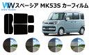 スズキ スペーシア カスタム ハイブリッド ターボ (MK53S) カット済みカーフィルム リアセット スモークフィルム 車 …