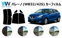 バレーノ (WB32S) カット済みカーフィルム リアセット スモークフィルム 車 窓 日よけ UVカット (99%) カット済み カ…