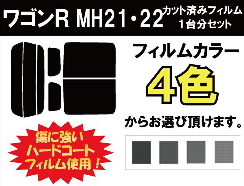 ワゴンR MH21 / MH22 カット済みカーフィルム リアセット スモークフィルム 車 窓 日よけ UVカット (99%) カット済み カーフィルム ( カットフィルム リヤセット リヤーセット リアーセット )