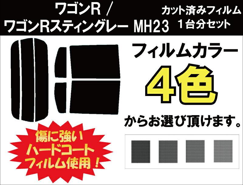 ワゴンR ワゴンRスティングレー MH23 カット済みカーフィルム リアセット スモークフィルム 車 窓 日よけ UVカット (99%) カット済み カーフィルム ( カットフィルム リヤセット リヤーセット リアーセット )