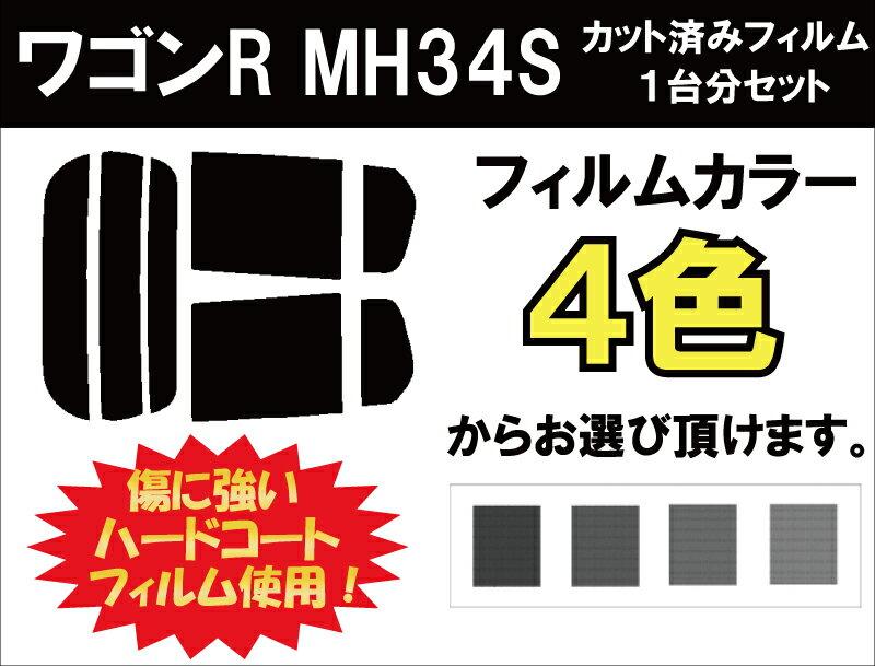 ワゴンR / ワゴンRスティングレー MH34S / MH44S カット済みカーフィルム リアセット スモークフィルム 車 窓 日よけ UVカット (99%) カット済み カーフィルム ( カットフィルム リヤセット リヤーセット リアーセット )