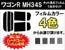 ワゴンR / ワゴンRスティングレー MH34S / MH44S カット済みカーフィルム リアセット スモークフィルム 車 窓 日よけ UVカット (99%) ...