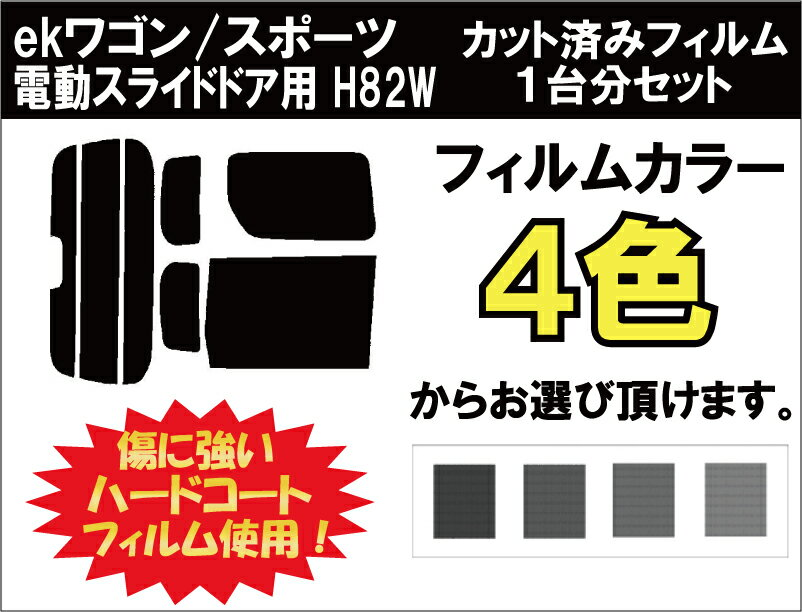 ★ 送料無料 ★ あす楽対応 ekワゴン/スポーツ 電動スライドドア用 カット済みカーフィルム H82W 1台分 スモークフィルム 1台分 リヤーセット