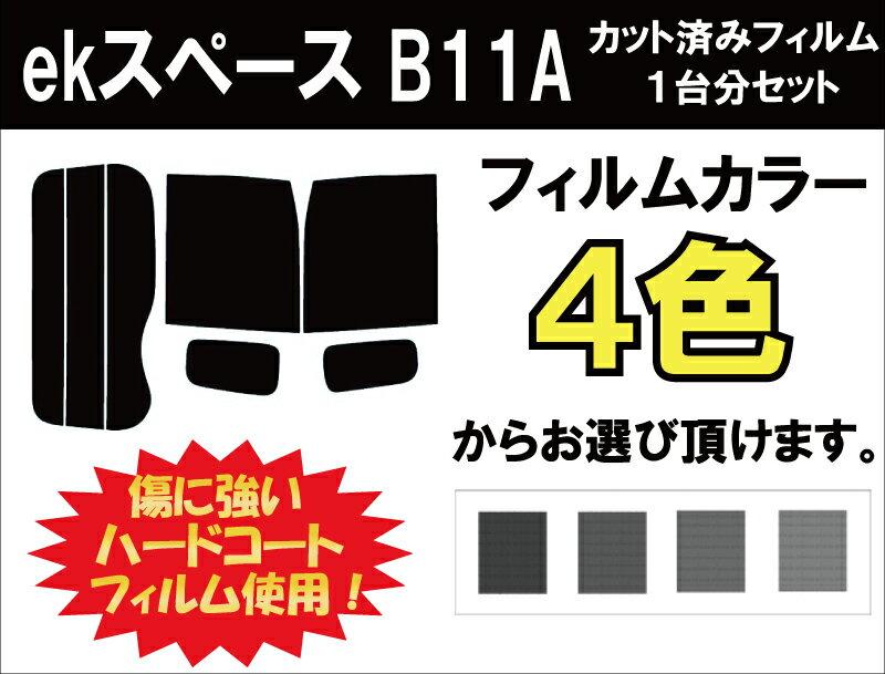 ekスペース カット済みカーフィルム B11A リアセット スモークフィルム 車 窓 日よけ UVカット (99%) カット済み カーフィルム ( カットフィルム リヤセット リヤーセット リアーセット )