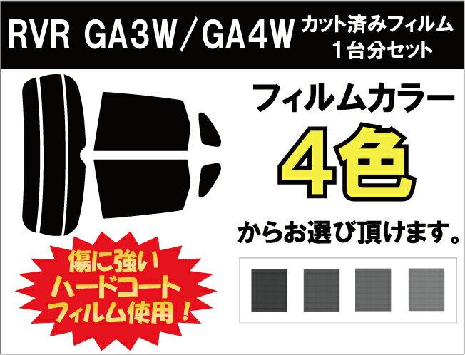 RVR GA3W カット済みカーフィルム リアセット スモークフィルム 車 窓 日よけ UVカット (99%) カット済み カーフィルム ( カットフィルム リヤセット リヤーセット リアーセット )