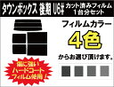 ★ 送料無料 ★ あす楽対応 タウンボックス 後期 カット済みカーフィルム U6# 1台分 スモークフィルム 1台分 リヤーセット