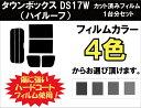 タウンボックス DS17W ハイルーフ用 カット済みカーフィルム リアセット スモークフィルム 車 窓 日よけ UVカット (99…