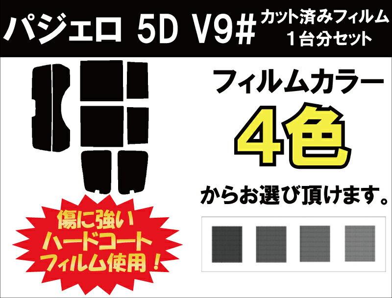 パジェロ 5ドア V9# カット済みカーフィルム リアセット スモークフィルム 車 窓 日よけ UVカット (99%) カット済み カーフィルム ( カットフィルム リヤセット リヤーセット リアーセット )