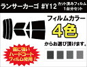 ランサーカーゴ #Y12 カット済みカーフィルム リアセット スモークフィルム 車 窓 日よけ UVカット (99%) カット済…