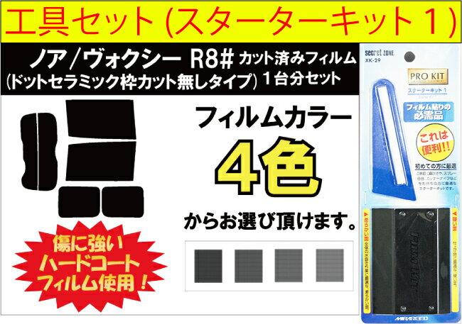 【キット付】 ノア ヴォクシー ( NOAH VOXY ) R8# 80系 カット済みカーフィルム リアセット スモークフィルム 車 窓 日よけ UVカット (99%) カット済み カーフィルム ( カットフィルム リヤセット リヤーセット リアーセット ) + スターターキット1