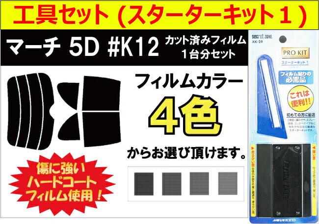 【キット付】 マーチ 5ドア K12 カット済みカーフィルム リアセット スモークフィルム 車 窓 日よけ UVカット (99%) カット済み カーフィルム ( カットフィルム リヤセット リヤーセット リアーセット ) + スターターキット1(XK-29)