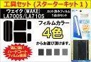 【キット付】 ウェイク (WAKE) LA700S / LA710S カット済みカーフィルム リアセット スモークフィルム 車 窓 日よけ UVカット (99%...