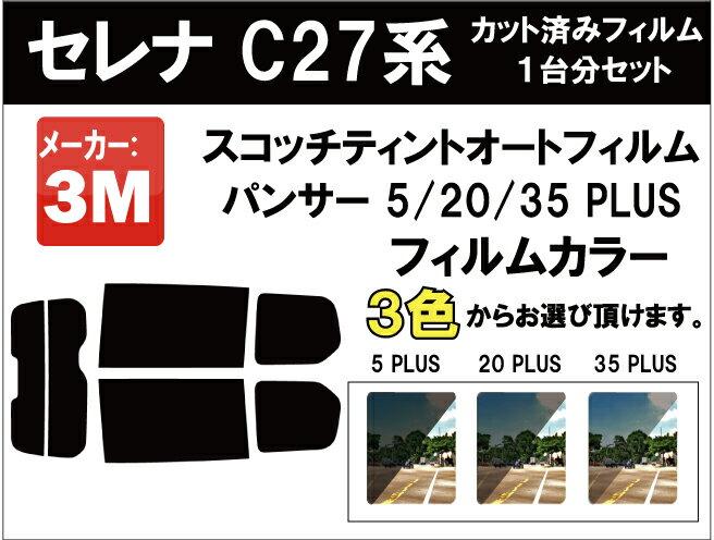 高品質 3M (スリーエム) スコッチティント オートフィルム パンサー 05 / 20 / 35 PLUS セレナ C27系 カット済みカーフィルム リアセット スモークフィルム