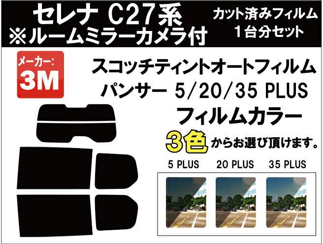 高品質 3M (スリーエム) スコッチティント オートフィルム パンサー 05 / 20 / 35 PLUS セレナ C27系 ※ルームミラーカメラ付用※ カット済みカーフィルム リアセット スモークフィルム