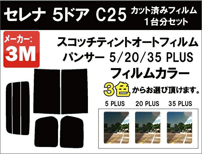 高品質 3M (スリーエム) スコッチティント オートフィルム パンサー 05 / 20 / 35 PLUS セレナワゴン 5ドア C25 カット済みカーフィルム リアセット スモークフィルム