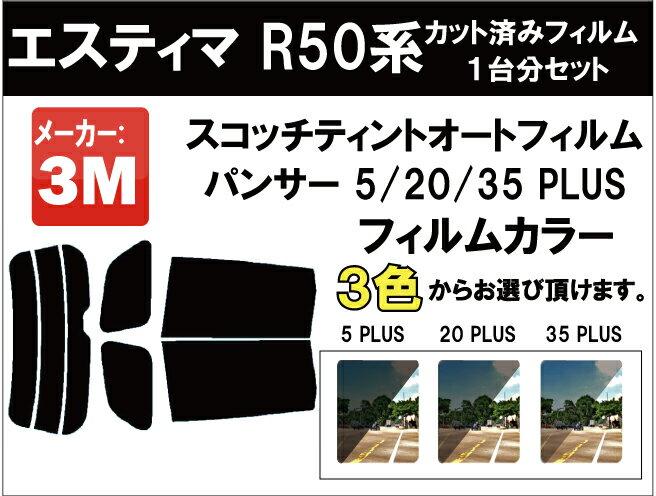 高品質 3M (スリーエム) スコッチティント オートフィルム パンサー 05 / 20 / 35 PLUS エスティマ R50系 カット済みカーフィルム リアセット スモークフィルム