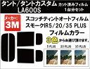 高品質 断熱 3M (スリーエム) スコッチティント オートフィルム スモークIR 05 / 20 / 35 PLUS タント / タントカスタム LA600S...