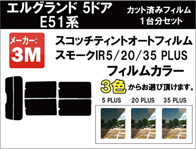 高品質 断熱 3M (スリーエム) スコッチティント オートフィルム スモークIR 05 / 20 / 35 PLUS エルグランド 5ドア E51系 カット済みカーフィルム リアセット スモークフィルム 断熱カーフィルム 断熱フィルム 断熱カットフィルム