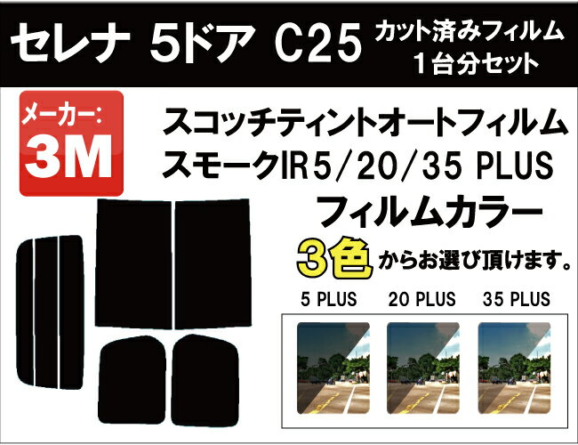 高品質 断熱 3M (スリーエム) スコッチティント オートフィルム スモークIR 05 / 20 / 35 PLUS セレナワゴン 5ドア C25 カット済みカーフィルム リアセット スモークフィルム