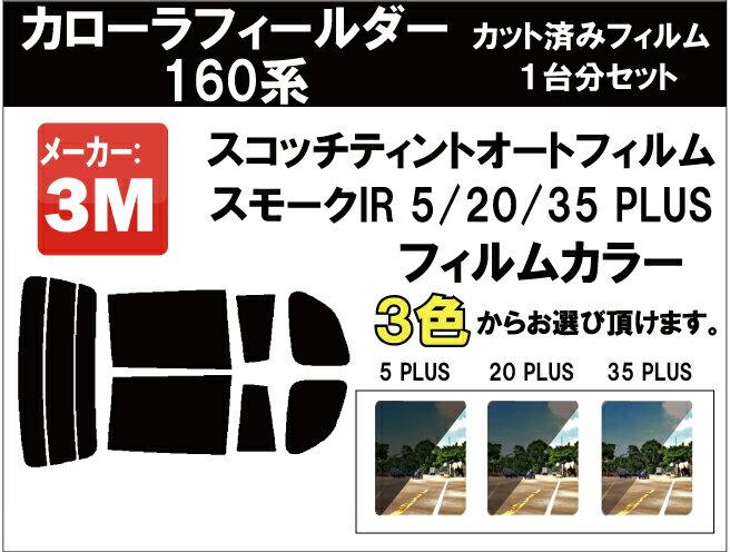 高品質 断熱 3M (スリーエム) スコッチティント オートフィルム スモークIR 05 / 20 / 35 PLUS カローラ フィールダー 160系 カット済みカーフィルム リアセット スモークフィルム 断熱カーフィルム 断熱フィルム 断熱カットフィルム