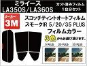 高品質 断熱 3M (スリーエム) スコッチティント オートフィルム スモークIR 05 / 20 / 35 PLUS ミライース LA350S / LA360...