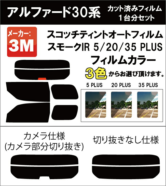 高品質 断熱 3M (スリーエム) スコッチティント オートフィルム スモークIR 05 / 20 / 35 PLUS アルファード 30系 カット済みカーフィルム リアセット スモークフィルム 断熱カーフィルム 断熱フィルム 断熱カットフィルム