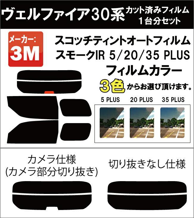 高品質 断熱 3M (スリーエム) スコッチティント オートフィルム スモークIR 05 / 20 / 35 PLUS ヴェルファイア 30系 カット済みカーフィルム リアセット スモークフィルム 断熱カーフィルム 断熱フィルム 断熱カットフィルム