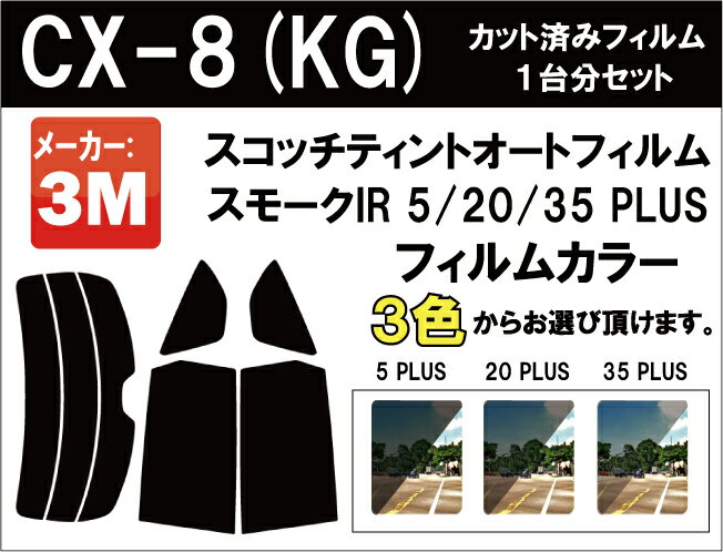 高品質 断熱 3M (スリーエム) スコッチティント オートフィルム スモークIR 05 / 20 / 35 PLUS マツダ CX-8 (KG) カット済みカーフィルム リアセット スモークフィルム 断熱カーフィルム 断熱フィルム 断熱カットフィルム