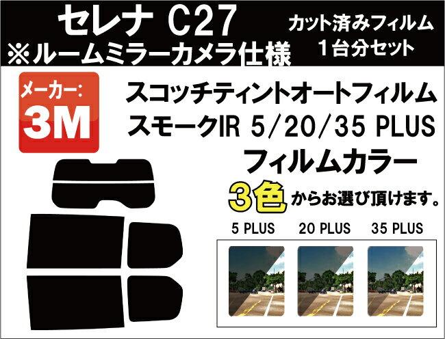 高品質 断熱 3M (スリーエム) スコッチティント オートフィルム スモークIR 05 / 20 / 35 PLUS セレナ C27系 ※ルームミラーカメラ付用※ カット済みカーフィルム リアセット スモークフィルム 断熱フィルム
