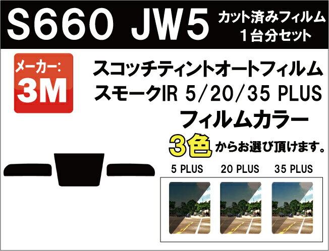 高品質 断熱 3M (スリーエム) スコッチティント オートフィルム スモークIR 05 / 20 / 35 PLUS S660 JW5 カット済みカーフィルム リアセット スモークフィルム 断熱カーフィルム 断熱フィルム 断熱カットフィルム