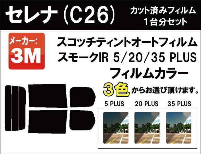 高品質 断熱 3M (スリーエム) スコッチティント オートフィルム スモークIR 05 / 20 / 35 PLUS セレナ (C26) カット済みカーフィルム リアセット スモークフィルム 断熱カーフィルム 断熱フィルム