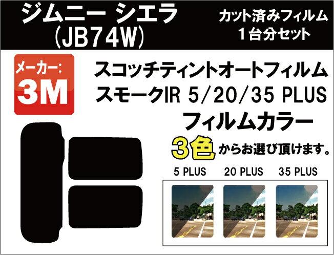高品質 断熱 3M (スリーエム) スコッチティント オートフィルム スモークIR 05 / 20 / 35 PLUS / スズキ ジムニー シエラ (JB74W) 車種別 カット済みカーフィルム リアセット スモークフィルム 断熱カーフィルム 断熱フィルム