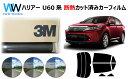 高品質 断熱 3M (スリーエム) スコッチティント オートフィルム スモークIR 05 / 20 / 35 PLUS ハリアー (60系 U60) …
