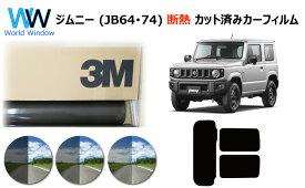 高品質 断熱 3M (スリーエム) スコッチティント オートフィルム スモークIR 05 / 20 / 35 PLUS / スズキ ジムニー (JB64/JB74) 車種別 カット済みカーフィルム リアセット スモークフィルム 断熱カーフィルム 断熱フィルム